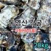 통영각굴 20kg*무료배송*