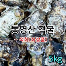 통영각굴 5kg *무료배송*